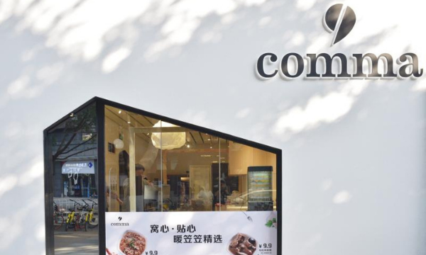 Facade of Comma Convenience Store, frictionless design